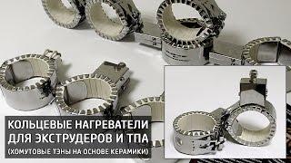 Хомутовые КЕРАМИЧЕСКИЕ нагреватели (кольцевые ТЭНы) для ТПА и Экструдера, ПРОМЫШЛЕННЫЕ СИСТЕМЫ(Компания