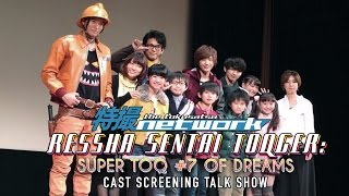 """The Tokusatsu Network attended and filmed the """"They Went And Came B..."""