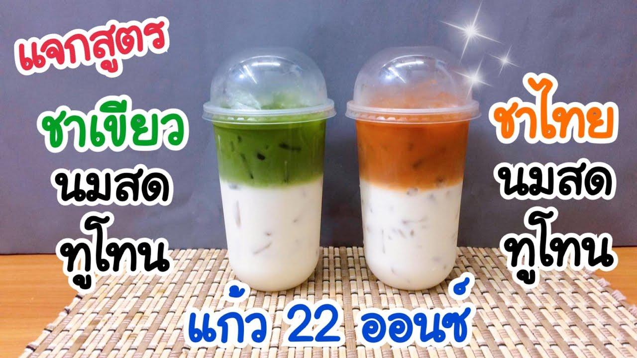 ชาเขียวนมสดทูโทน | ชาไทยนมสดทูโทน (แก้ว 22 ออนซ์) สูตรชงขาย | เมนูสร้างรายได้ | ชงง่าย ขายดี