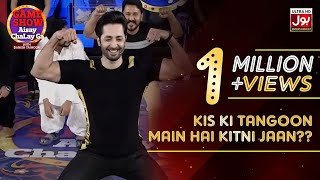 Kis Ki Tangoon Main Hai Kitni Jaan?? | Leg Exercise | Game Show Aisay Chalay Ga with Danish Taimoor