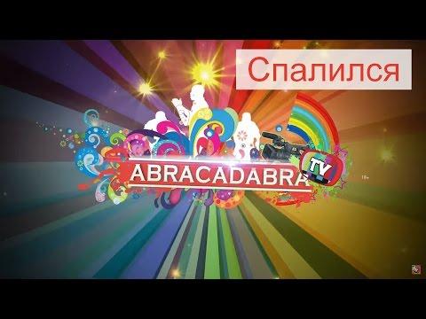 ABRACADABRA TV показал свое лицо.