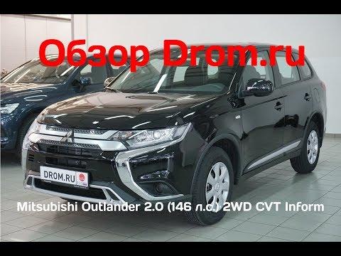 Mitsubishi Outlander 2019 2.0 (146 л.с.) 2WD CVT Inform - видеообзор