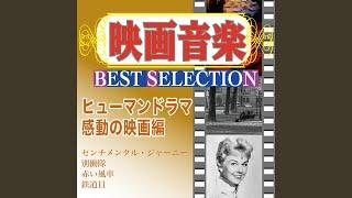 Provided to YouTube by TuneCore Japan センチメンタル・ジャーニー(映画「センチメンタル・ジャーニー」より) · ドリス・デイ 映画音楽 BEST SELECTION...