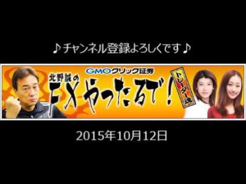 2016.10.12 北野誠のFXやったるで!~今回のゲストは阪谷直人さん!(10月12日)」ラジオNIKKEI