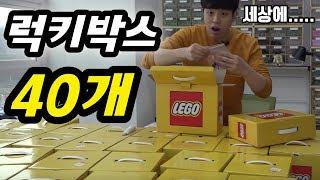 레고 럭키박스 38개 뜯어 보았다 대박 득템?? Lego lucky box