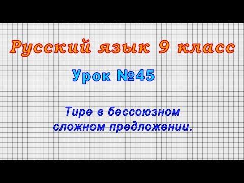 Русский язык 9 класс (Урок№45 - Тире в бессоюзном сложном предложении.)