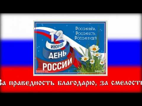 12 июня день России. Бесплатные поздравления открытки. Видео открытки.