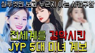 ⚡JYP 비주얼 계보⚡ 전세계가 주목했던 JYP 걸그룹 비주얼 멤버(ENG) ㅣ 트와이스,원더걸스,있지,미쓰…
