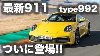 【試乗】ポルシェ 911 カレラS(タイプ 992)/GT3よりも速い!? 8代目登場!!