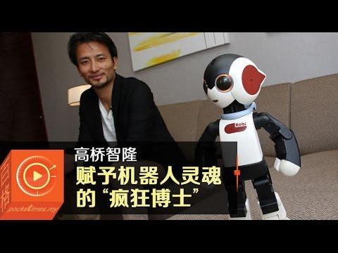 """高桥智隆 赋予机器人灵魂的""""疯狂博士"""""""