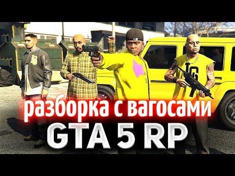 GTA 5 ROLE PLAY ☀ Разборка с Вагосами