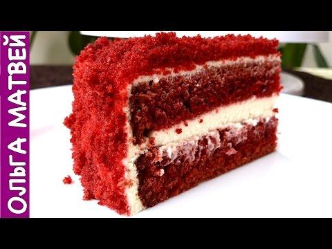 Крем для торта красный бархат рецепт с фото пошагово в домашних условиях
