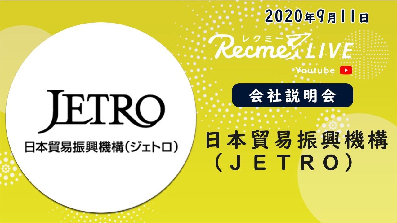 日本貿易振興機構(JETRO) 企業説明パート|#22卒向け - YouTube