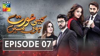 Kaisi Aurat Hoon Main Episode #7 HUMTV Drama 13 June 2018