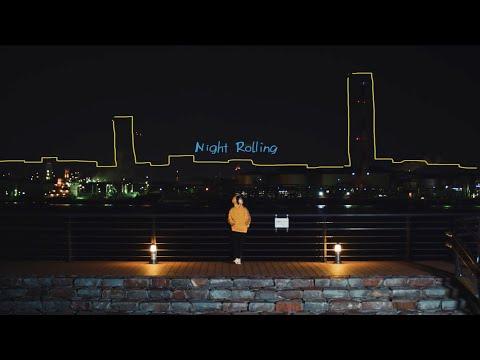 ボールプール 「ナイトローリング」- MV