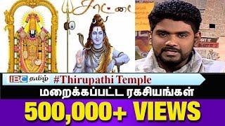 Saatai |  திருப்பதி கோவிலில் மறைக்கப்பட்டு இருக்கும் உண்மைகள் | Epi 12 |  IBC Tamil TV