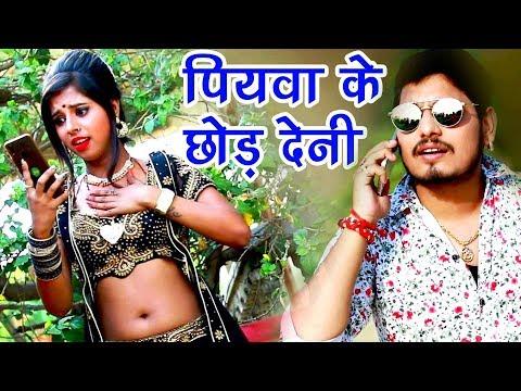 2018 का नया सुपरहिट धमाका - Vishwjeet सिंह विशु - PiyaWa Ke Chhor Deni - भोजपुरी मारो गीत