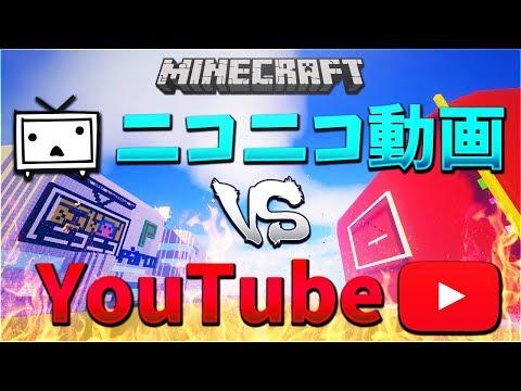 ニコニコ本社 vs Youtube どっちが爆破される!?マイクラで再現してみた【KUN】