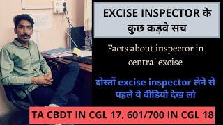 EXCISE INSPECTOR के कुछ कड़वे सच   Gst inspector   SSC CGL