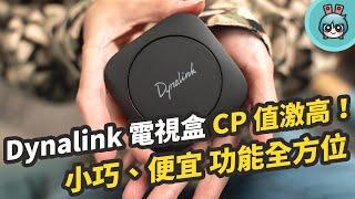 多功能 Android TV 電視盒看片、投影、玩遊戲還支援智慧家電Dynalink 安卓智慧 4K 電視盒台灣製造喔