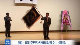 2월 3주_제4ㆍ5대 주민자치협의회장 이ㆍ취임식 영상 썸네일