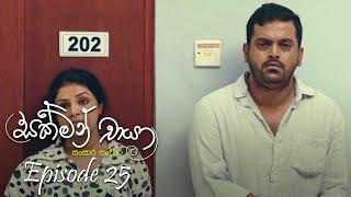 Sakman Chaya | Episode 25 - (2021-01-22) | ITN Thumbnail