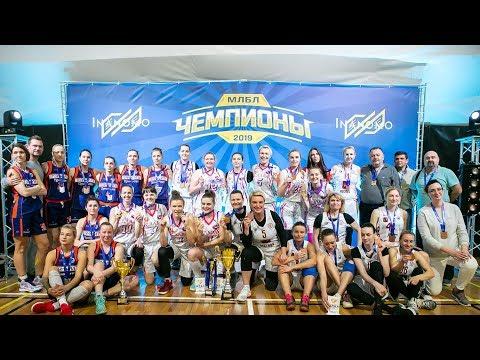 Финал Лиги «Москвичка»