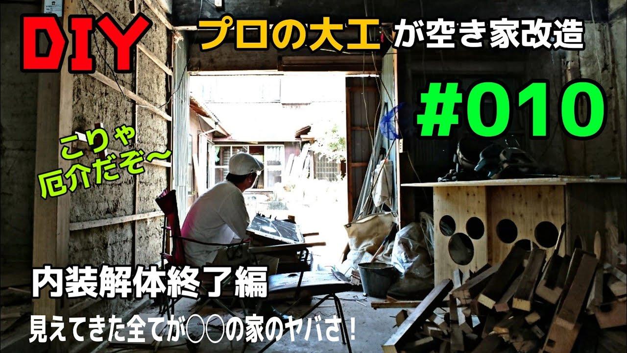 「DIY」プロの大工が空き家改造#010  内装解体終了編 見えてきた全てが◯◯な家のヤバさ! japanese carpenter