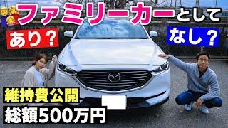【マツダ CX-8】トヨタのヴォクシーから乗り換えてみての本音。TOYOTA VOXY MAZDA レビュー 維持費