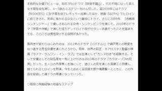 """菅野美穂、綾瀬はるか、吉高由里子に続く! ブレイク中の""""不思議ちゃん女..."""