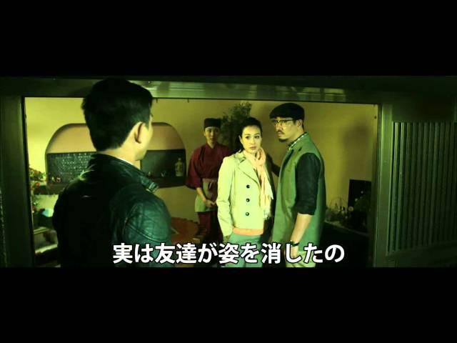 映画『黒い殺意』予告編