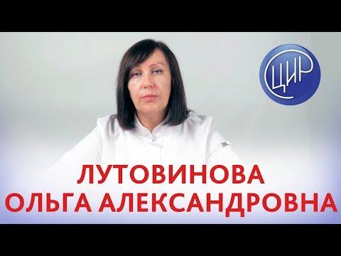 Акушер-гинеколог, гемостазиолог, Лутовинова Ольга Александровна. Врачи ЦИР.