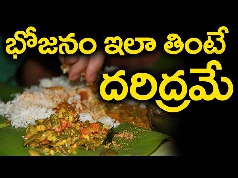 భోజనం ఇలా తింటే దరిద్రమే – Don't Eat Meal Like This    Telugu Health Tips
