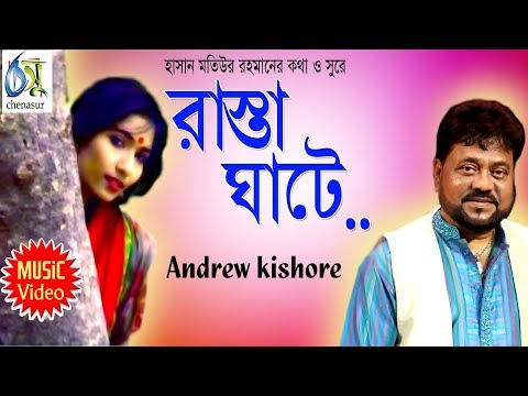 Rasta Ghate । Andrew Kishore । Bangla New Folk Song