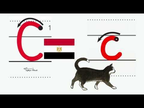 C c اسم وصوت ورسم الحرف