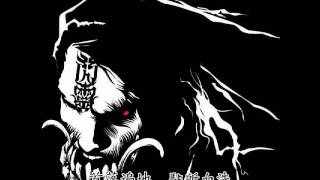 ChthoniC-Bloody Gaya Fulfilled閃靈樂團-大出草(漢文字幕版)