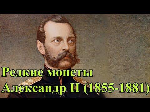 Монеты. Раритеты. Царская Россия, Александр II (1855-1881)
