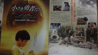 小さき勇者たち〜ガメラ〜 A 2006 映画チラシ 2006年4月29日公開 【映画...