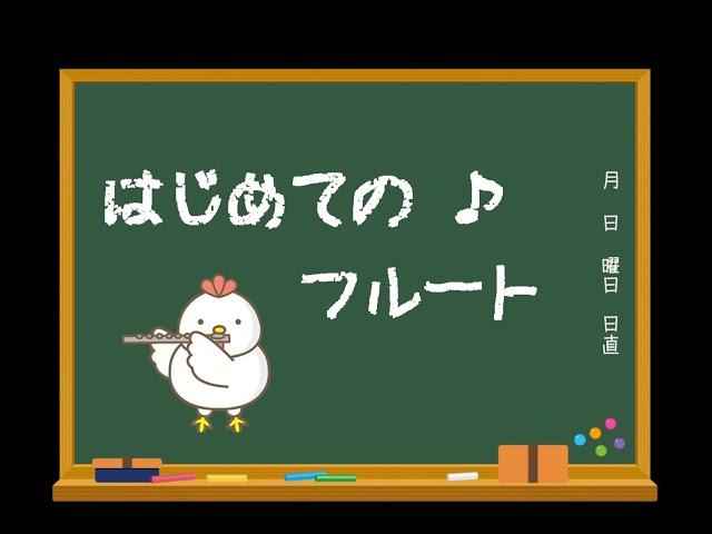 飯塚高校高校吹奏楽部 〜はじめてのFlute〜
