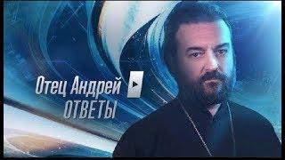 Прот.Андрей Ткачёв Отвечает на ваши вопросы (22.07.2019)