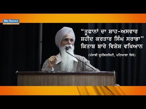 Speech of Sirdar Ajmer Singh on Shaheed Kartar Singh Sarabha at Punjabi University Patiala