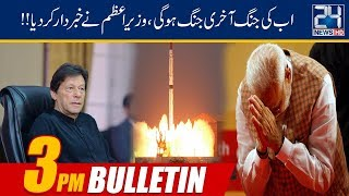 News Bulletin   3:00pm   15 Sep 2019   24 News HD