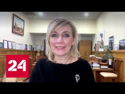 Захарова о требовании ЕСПЧ: это давление на Россию. 5-я студия - Россия 24