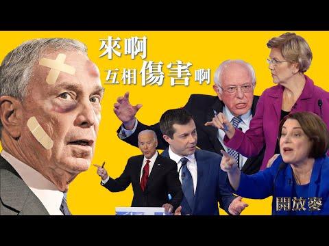 民主黨候选人辩论開啟傷害模式 Bloomberg砸三億美金換得一場凌辱 Warren殺氣騰騰 Sanders攻城拔寨 Amy Klobuchar反擊Pete Buttigieg持續攻擊 你是說我傻嗎