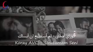 Koray Avcı - Unutamam seni مترجمة 😍