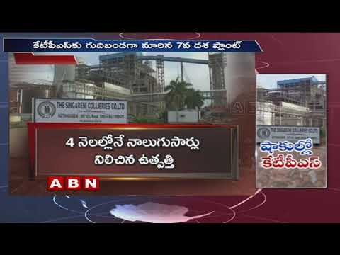 Telangana govt KTPS Faces Power Issues, due to Construction Negligence   ABN Telugu