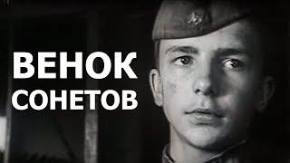 ВЕНОК СОНЕТОВ | Военный фильм | Золото БЕЛАРУСЬФИЛЬМА