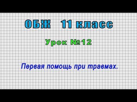 ОБЖ 11 класс (Урок№12 - Первая помощь при травмах.)