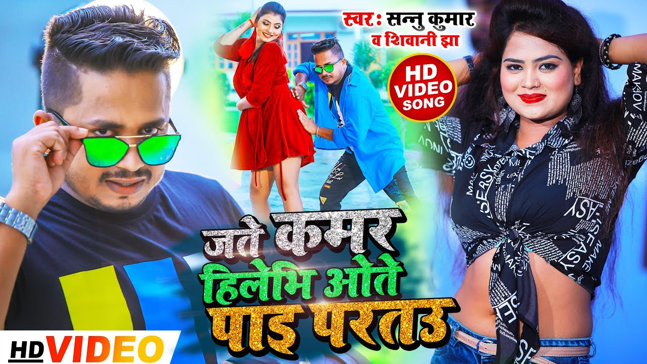 कमर हिलेबि  | Kamar Hilebi Sannu Kumar New Maithili Song | New Maithili Video Song 2021