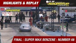 FINAL DAY 2 | SUPER MAX BENZENE | เบญจรงค์ ชมายกุล ECU = SHOP Team | RUN1